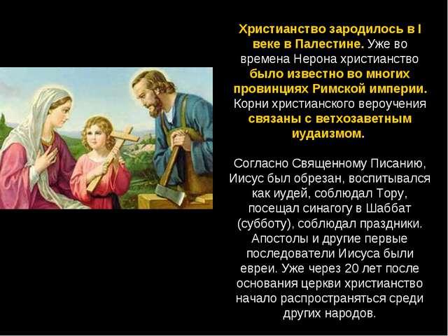 Христианство зародилось в I веке в Палестине. Уже во времена Нерона христианс...