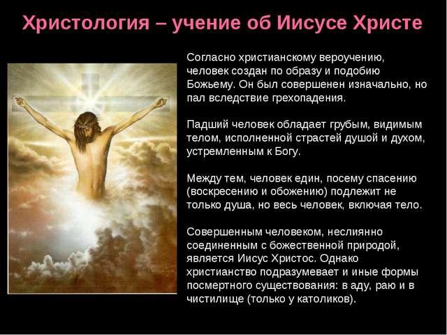 Христология – учение об Иисусе Христе Согласно христианскому вероучению, чело...
