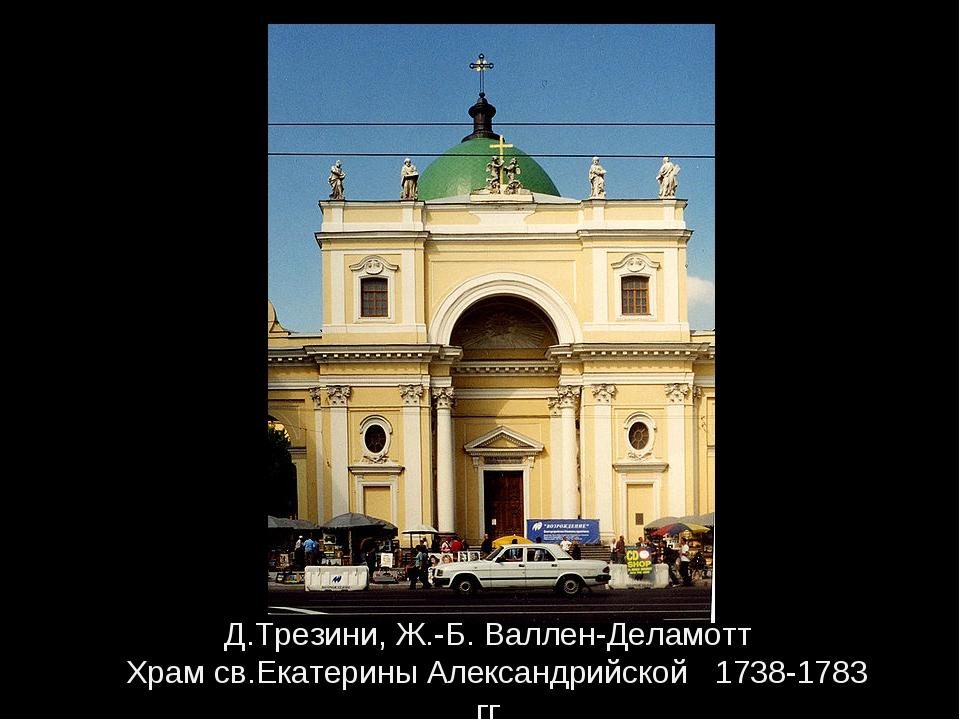 Д.Трезини, Ж.-Б. Валлен-Деламотт Храм св.Екатерины Александрийской 1738-1783...