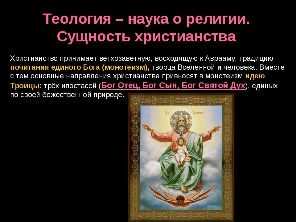Теология – наука о религии. Сущность христианства Христианство принимает ветх...