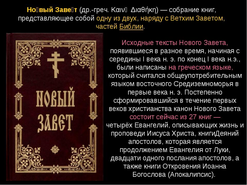 Но́вый Заве́т(др.-греч.Καινὴ Διαθήκη) — собрание книг, представляющее собой...