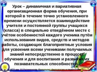 КГУ им. Ш.Уалиханова Факультет филологии и педагогики 30.04.2015