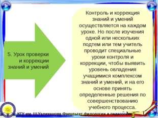 9. Урок - деловая игра В рамках уроков чаще всего ограничиваются применением