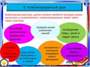 Каким типологиям уроков отводится ведущее значение? По основной дидактической