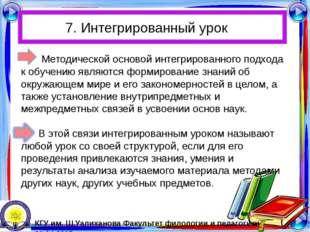 ИСТОЧНИК ИНФОРМАЦИИ http://www.atet.su/IMUZ/tipy_urokov.htm КГУ им. Ш.Уалихан