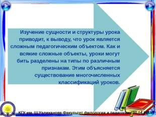 По основным этапам учебного процесса КГУ им. Ш.Уалиханова Факультет филологии