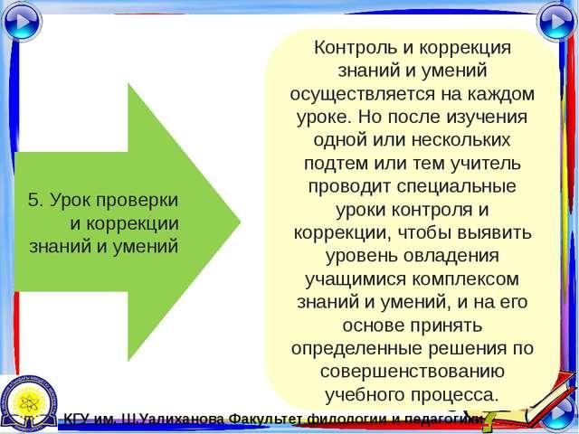 9. Урок - деловая игра В рамках уроков чаще всего ограничиваются применением...