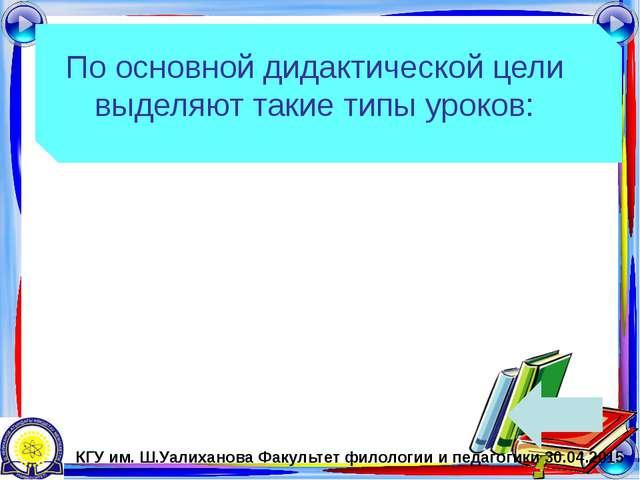1. Урок ознакомления с новым материалом КГУ им. Ш.Уалиханова Факультет филоло...