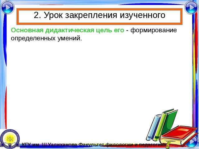 5. Урок проверки и коррекции знаний и умений Контроль и коррекция знаний и ум...