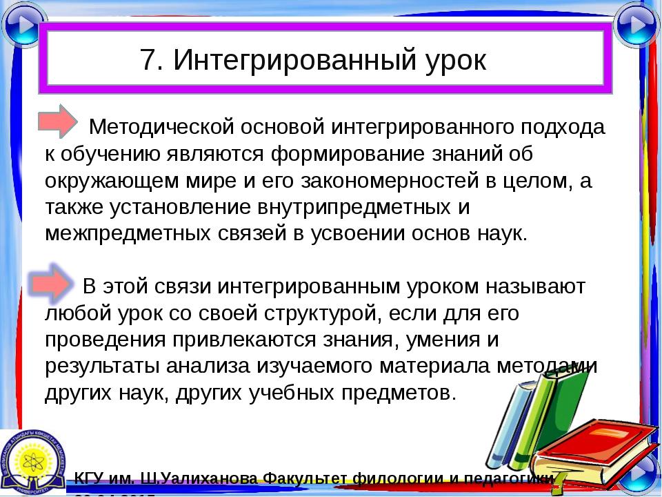 ИСТОЧНИК ИНФОРМАЦИИ http://www.atet.su/IMUZ/tipy_urokov.htm КГУ им. Ш.Уалихан...