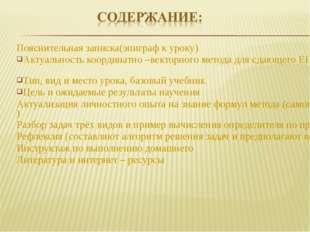 Пояснительная записка(эпиграф к уроку) Актуальность координатно –векторного м