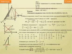 Решение: Выпишем координаты точек A(1;0;0), B(1;1;0),D(0;0;0), C(0;1;0);