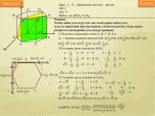F y x Решение: Чтобы найти угол м/ду плос-ми, необходимо найти угол м/ду их н