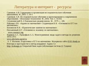 Литература и интернет - ресурсы Савенков А.И Содержание и организация исслед