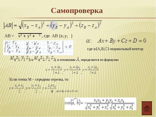 где n{А,В,С}-нормальный вектор Самопроверка