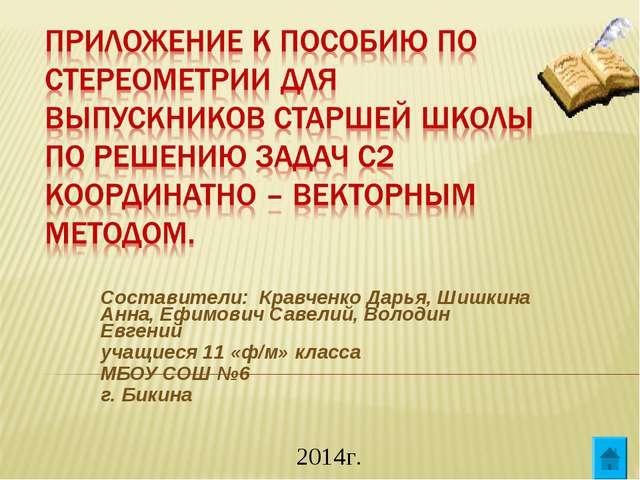 Составители: Кравченко Дарья, Шишкина Анна, Ефимович Савелий, Володин Евгений...