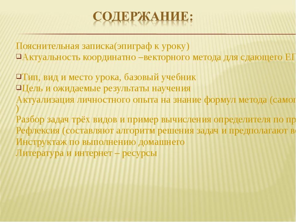 Пояснительная записка(эпиграф к уроку) Актуальность координатно –векторного м...