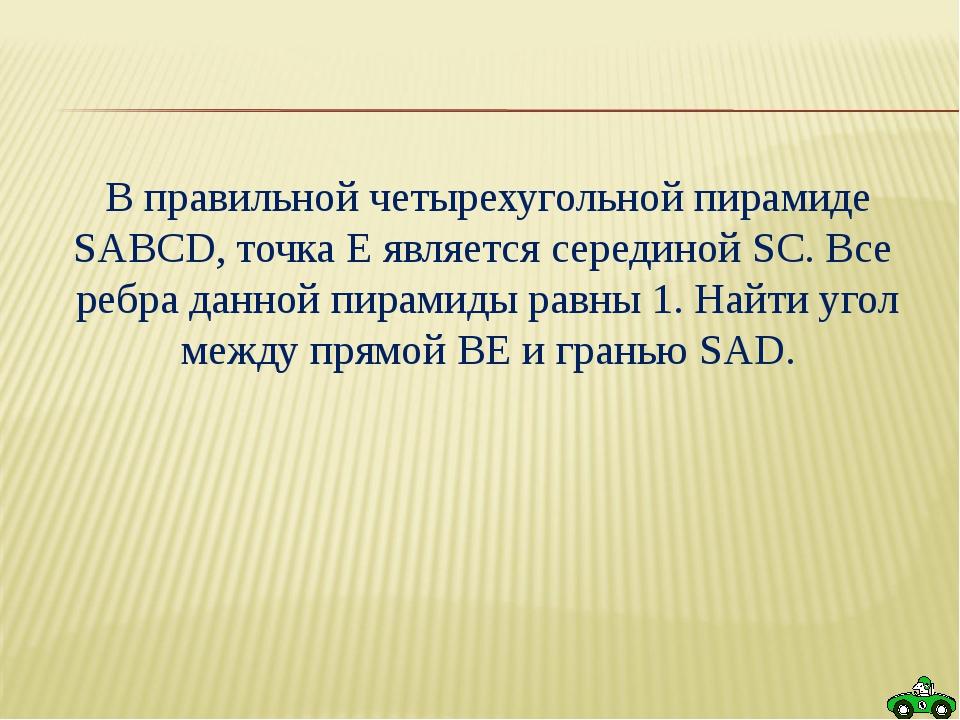 В правильной четырехугольной пирамиде SABCD, точка E является серединой SC. В...