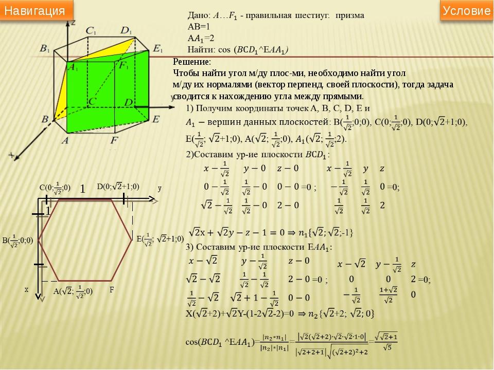 F y x Решение: Чтобы найти угол м/ду плос-ми, необходимо найти угол м/ду их н...