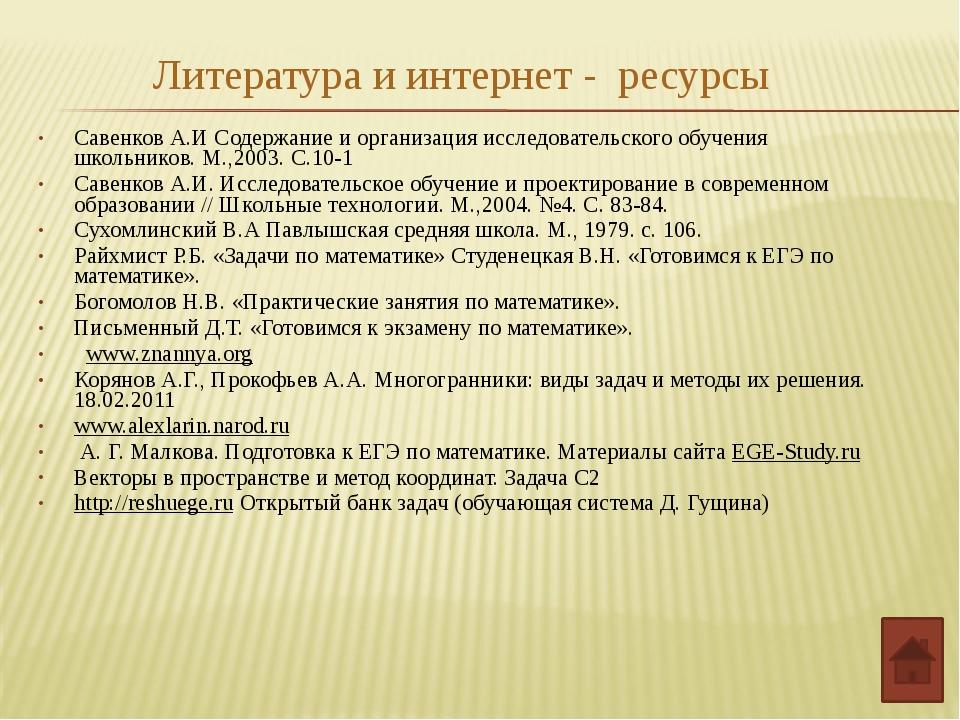 Литература и интернет - ресурсы Савенков А.И Содержание и организация исслед...
