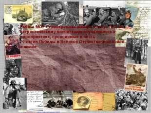 Работа МОУ Левобережная школа ( корпус №1) по патриотическому воспитанию обуч