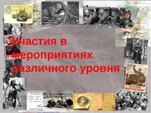 Участия в мероприятиях различного уровня Матюшкина А.В. http://nsportal.ru/us