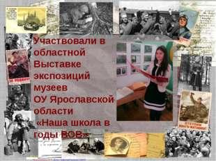 Участвовали в областной Выставке экспозиций музеев ОУ Ярославской области «На