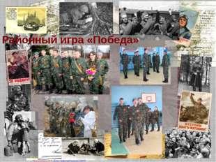Районный игра «Победа» Матюшкина А.В. http://nsportal.ru/user/33485