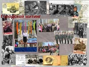 Городской митинг Матюшкина А.В. http://nsportal.ru/user/33485
