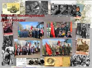 Митинг , посвященный Дню Победы Матюшкина А.В. http://nsportal.ru/user/33485
