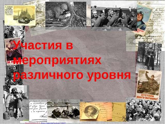 Участия в мероприятиях различного уровня Матюшкина А.В. http://nsportal.ru/us...