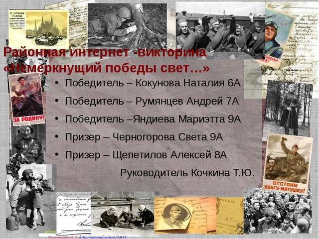 Победитель – Кокунова Наталия 6А Победитель – Румянцев Андрей 7А Победитель –...