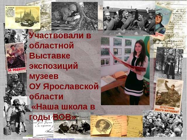 Участвовали в областной Выставке экспозиций музеев ОУ Ярославской области «На...