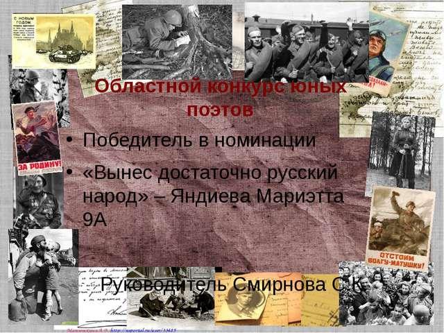 Областной конкурс юных поэтов Победитель в номинации «Вынес достаточно русски...