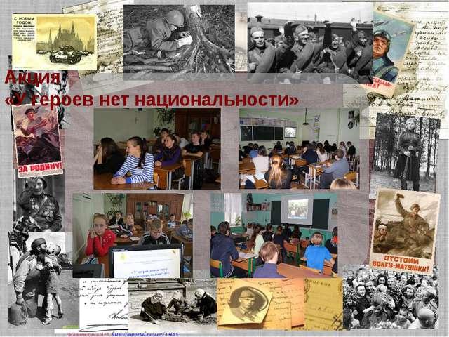 Акция «У героев нет национальности» Матюшкина А.В. http://nsportal.ru/user/33...