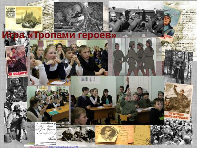 Игра «Тропами героев» Матюшкина А.В. http://nsportal.ru/user/33485