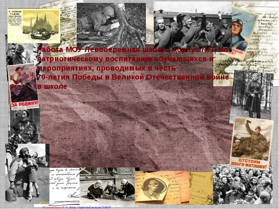 Работа МОУ Левобережная школа ( корпус №1) по патриотическому воспитанию обуч...