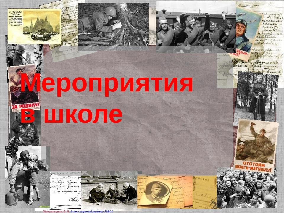 Мероприятия в школе Матюшкина А.В. http://nsportal.ru/user/33485