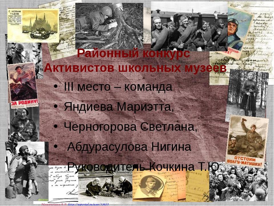 Районный конкурс Активистов школьных музеев III место – команда Яндиева Мариэ...