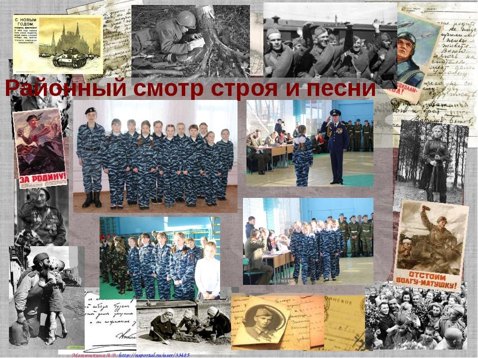Районный смотр строя и песни Матюшкина А.В. http://nsportal.ru/user/33485
