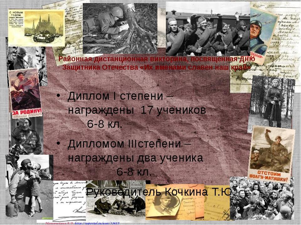 Районная дистанционная викторина, посвященная Дню Защитника Отечества «Их име...