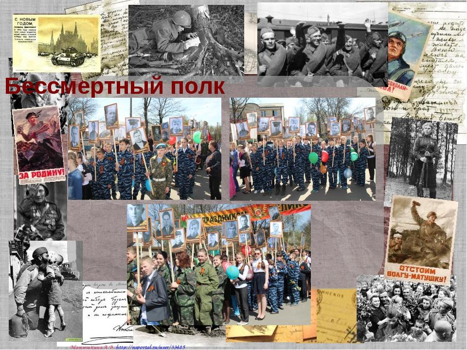 Бессмертный полк Матюшкина А.В. http://nsportal.ru/user/33485
