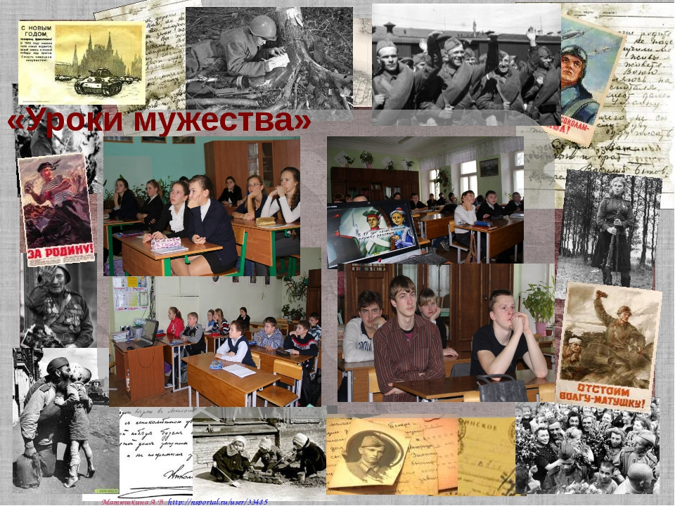 «Уроки мужества» Матюшкина А.В. http://nsportal.ru/user/33485