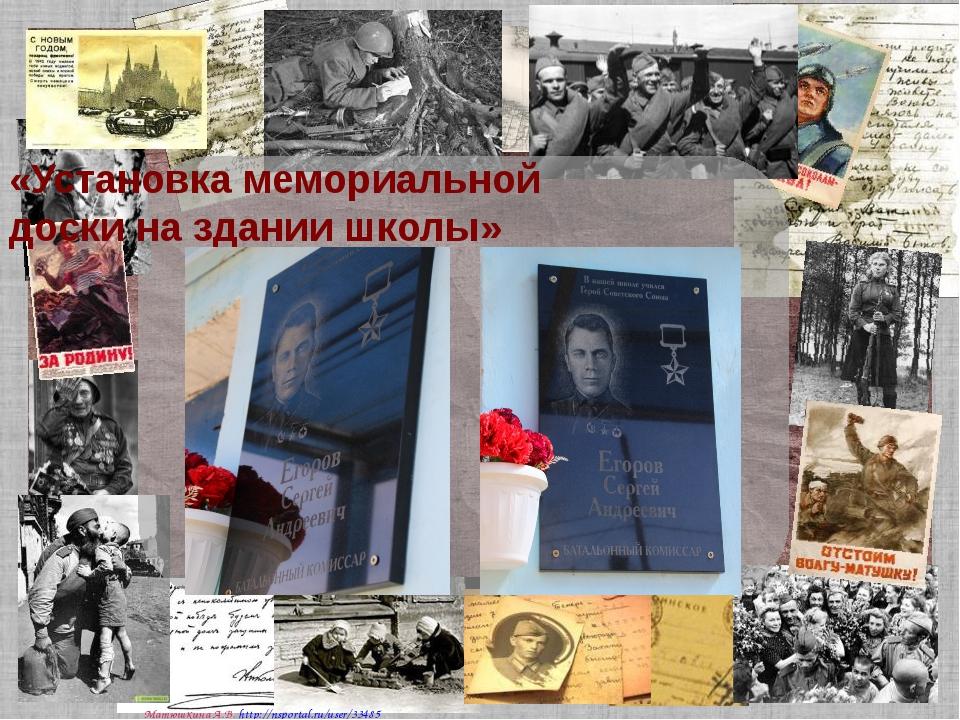 «Установка мемориальной доски на здании школы» Матюшкина А.В. http://nsportal...