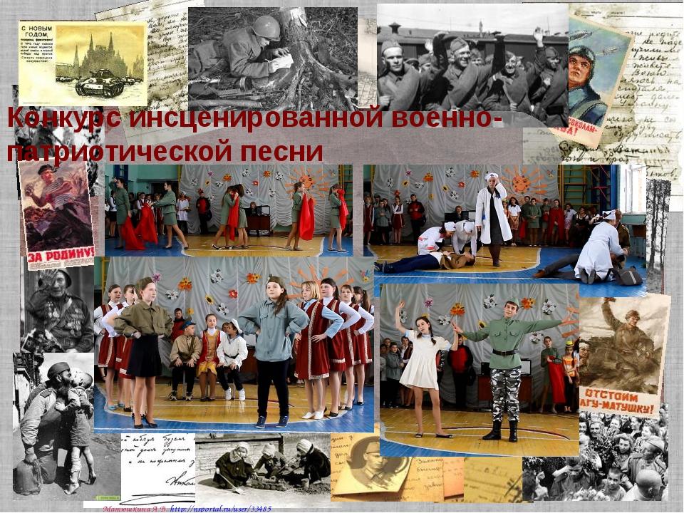 Конкурс инсценированной военно-патриотической песни Матюшкина А.В. http://nsp...