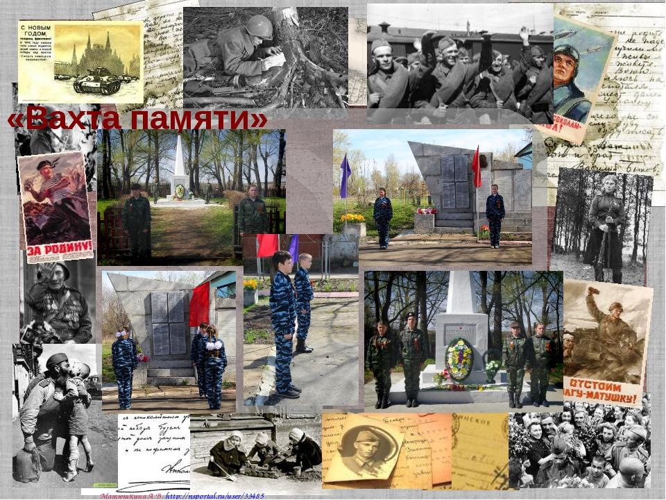 «Вахта памяти» Матюшкина А.В. http://nsportal.ru/user/33485