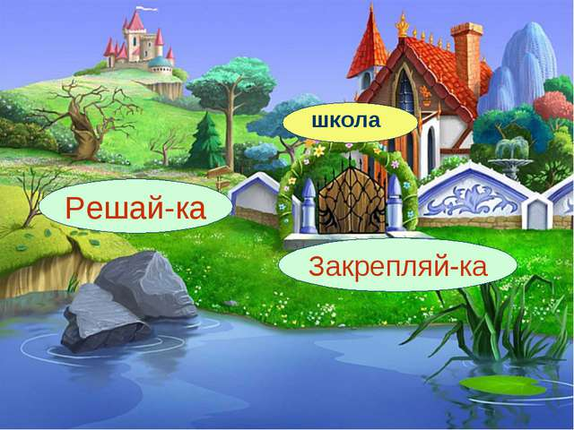 школа Закрепляй-ка Решай-ка