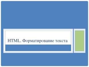 HTML. Форматирование текста