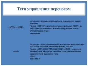 Теги управления переносом ... Используется для запрета разрыва текста, помеще