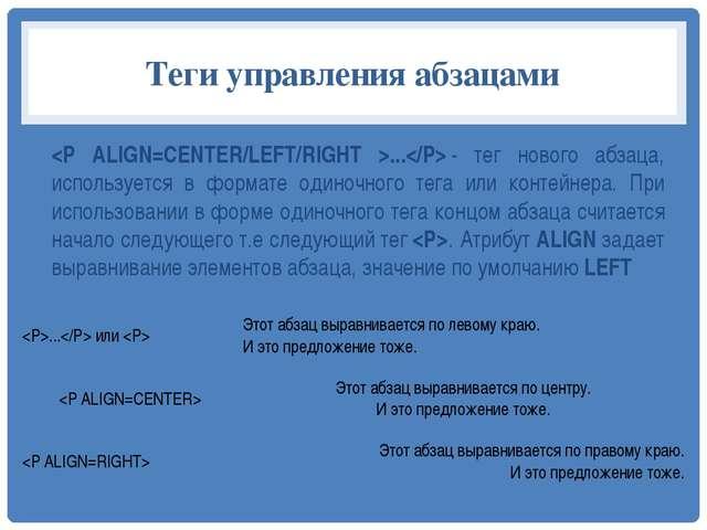 Теги управления абзацами ...- тег нового абзаца, используется в формате один...